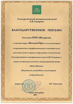 Благодарность от Государственного мемориального музея А.В. Суворова