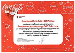 Благодарность от Соса-Cola HBC Россия