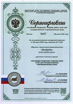 Сертификат о присвоении почетного звания